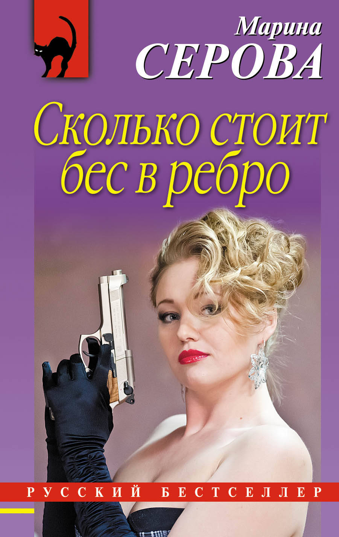 Марина Серова Сколько стоит бес в ребро г а вайнер л с словин бес в ребро