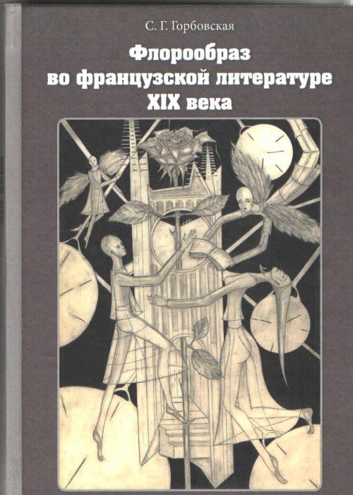 С. Г. Горбовская Флорообраз во французской литературе XIX века цена 2017