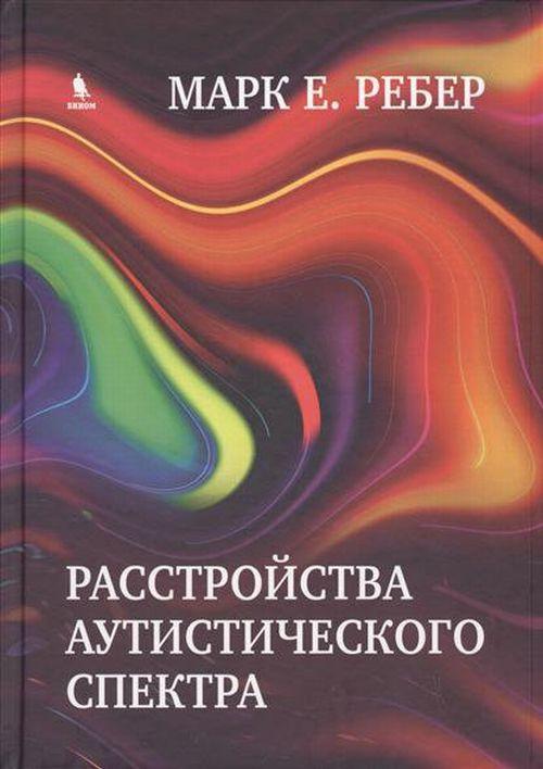 Марк Е. Ребер Расстройства аутистического спектра