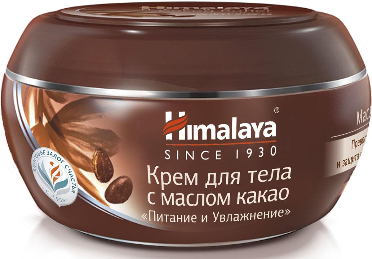 Himalaya Herbals Крем для тела с маслом какао Питание и увлажнение, 50 мл косметика himalaya herbals официальный сайт цены