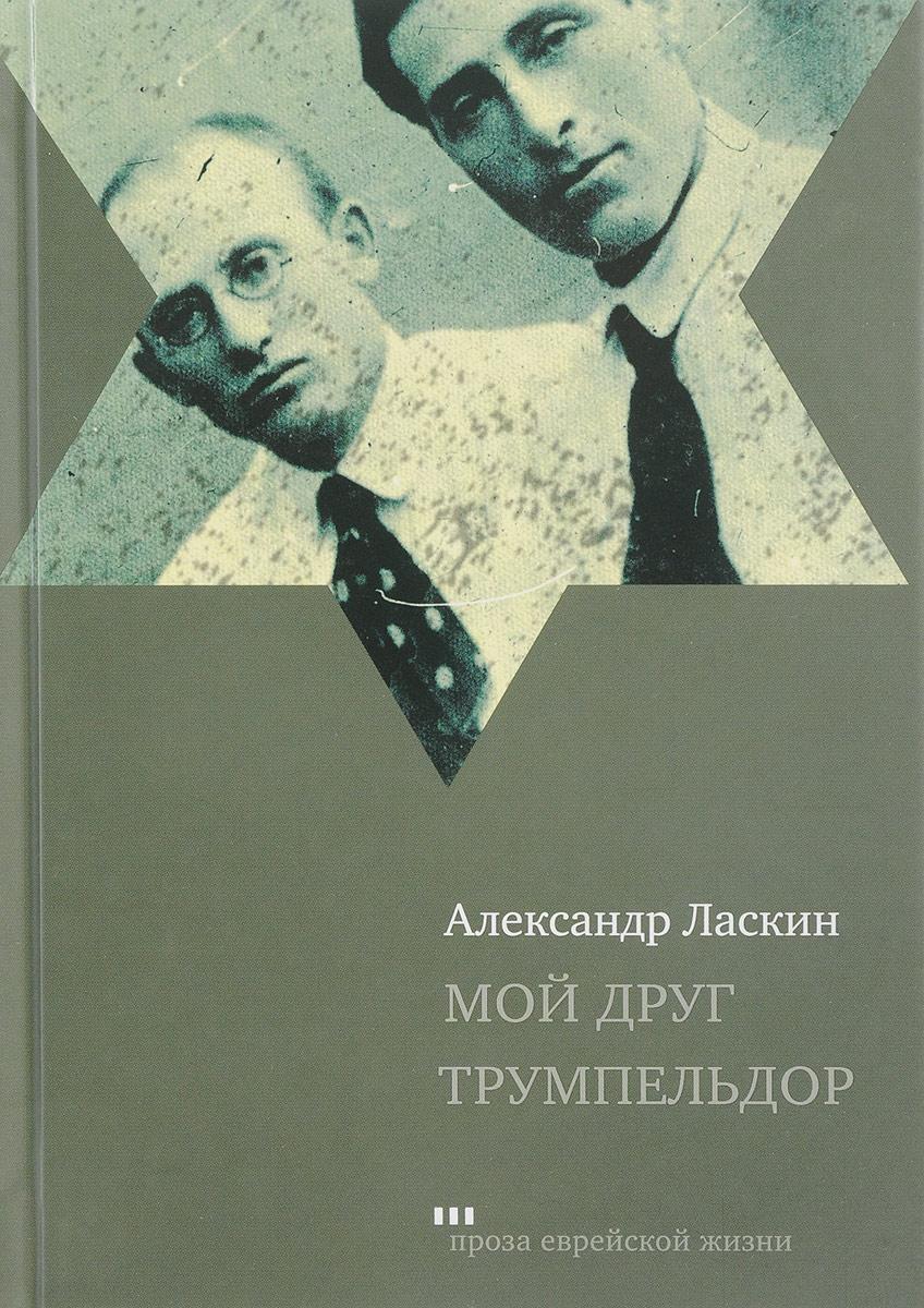 Александр Ласкин Мой друг Трумпельдор ласкин а мой друг трумпельдор