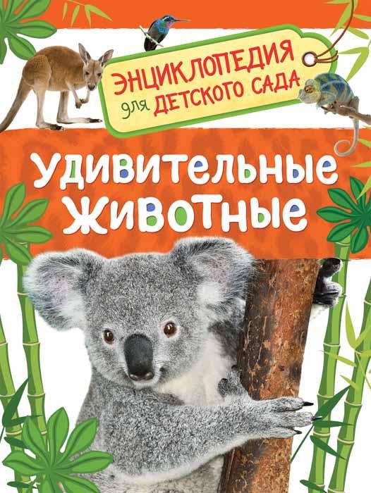 Ирина Травина Удивительные животные. Энциклопедия для детского сада