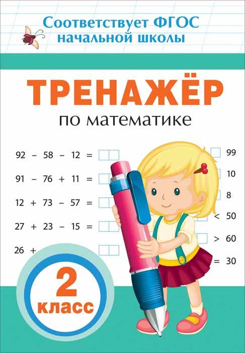 А. В. Столяренко Математика. 2 класс. Тренажер цена 2017