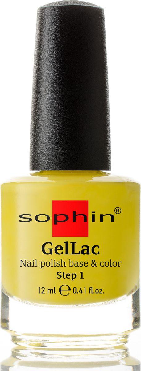 Sophin Гель-лак Gellac тон 0637, база+цвет, без использования UV/LED лампы, 12 мл0204Коричневый гель-лак желейной текстуры с мелкой золотистой слюдой. Идеален при нанесениии в два слоя. Для получения супер глянца и сохранения стойкого результата рекомендуется использовать вместе с SOPHIN UV Top Coat. BIG5FREE. УФ/ЛЕД лампа не требуется. Как ухаживать за ногтями: советы эксперта. Статья OZON Гид