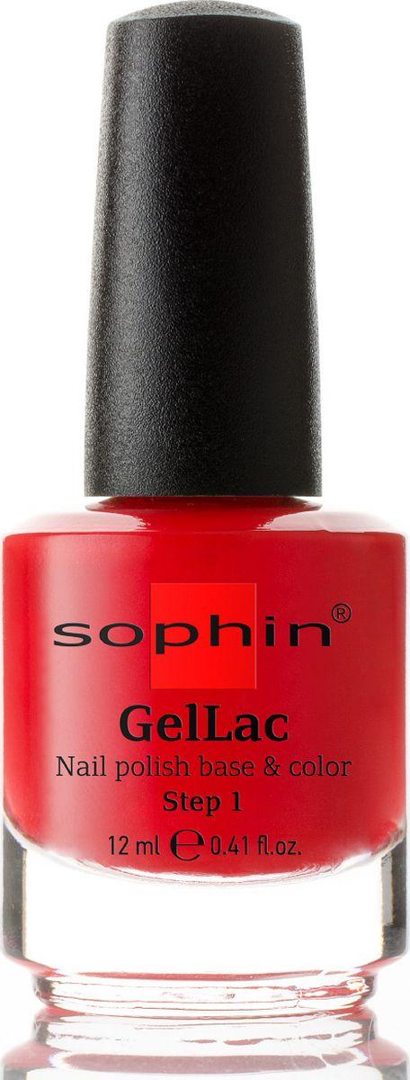 Sophin Гель-лак Gellac тон 0653, база+цвет, без использования UV/LED лампы, 12 мл0652Коричневый гель-лак желейной текстуры с мелкой золотистой слюдой. Идеален при нанесениии в два слоя. Для получения супер глянца и сохранения стойкого результата рекомендуется использовать вместе с SOPHIN UV Top Coat. BIG5FREE. УФ/ЛЕД лампа не требуется. Как ухаживать за ногтями: советы эксперта. Статья OZON Гид