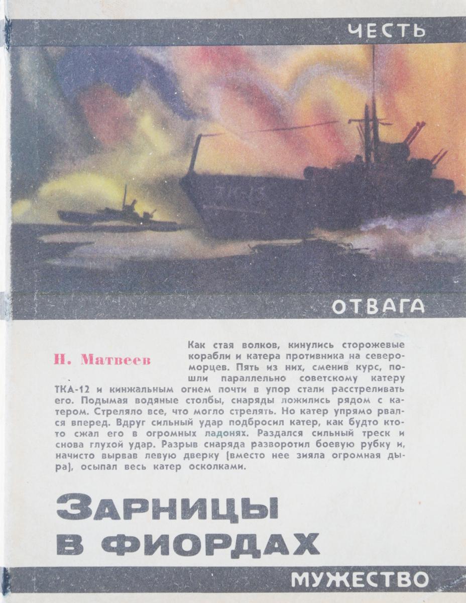 Н. Матвеев Зарницы в фиордах к боголюбов зарницы