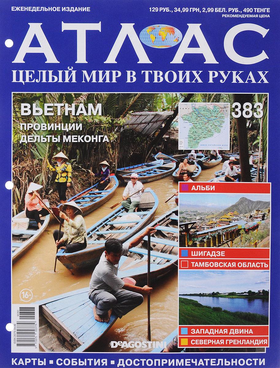Журнал Атлас. Целый мир в твоих руках №383 журнал атлас целый мир в твоих руках 322