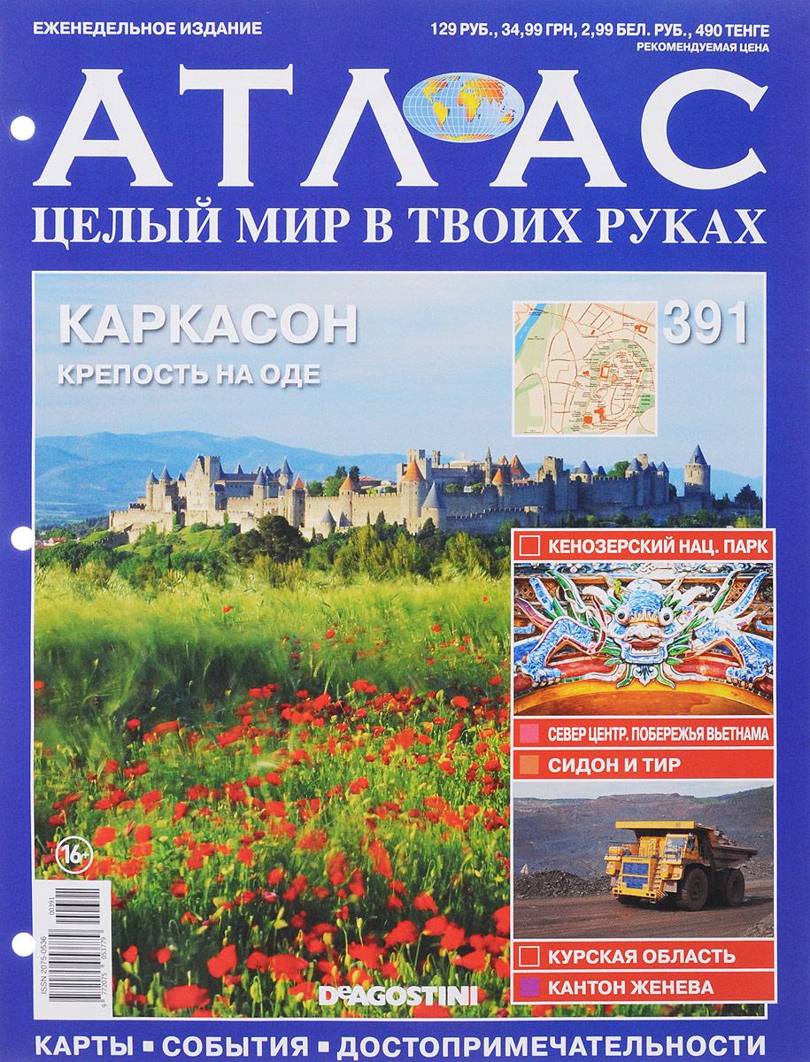 Журнал Атлас. Целый мир в твоих руках №391 мир крепость