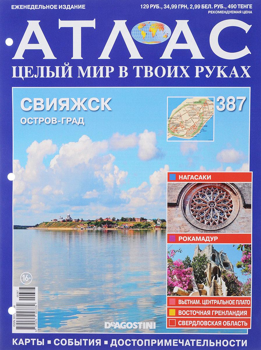 Журнал Атлас. Целый мир в твоих руках №387 журнал атлас целый мир в твоих руках 398