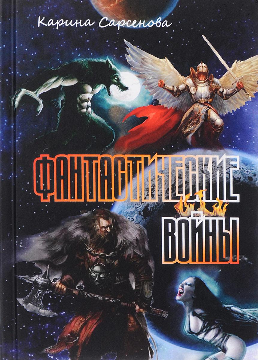 Фантастические войны. Карина Сарсенова