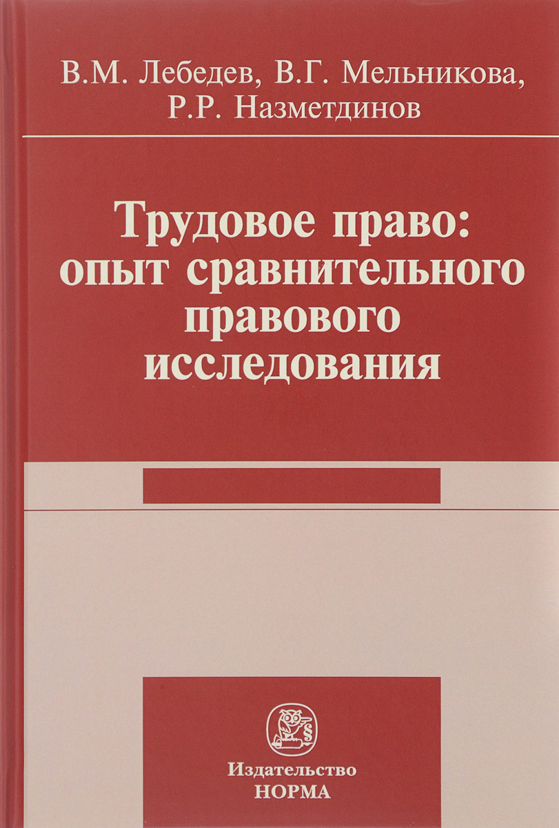 В. М. Лебедев, В. Г. Мельникова, Р. Р. Назметдинов Трудовое право. Опыт сравнительного исследования