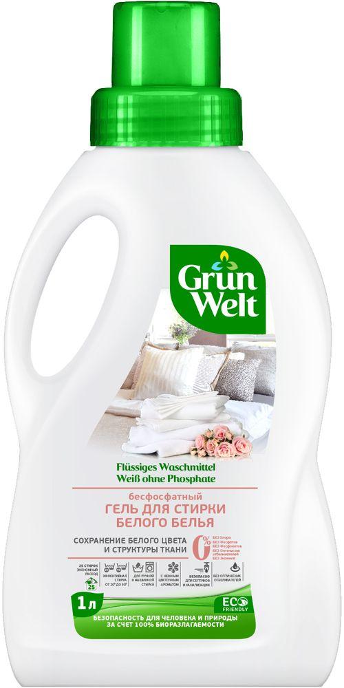 Гель для стирки белого белья GrunWelt, бесфосфатный, 1 л гель для стирки белого белья эко ослепительно белый organic people 2 л