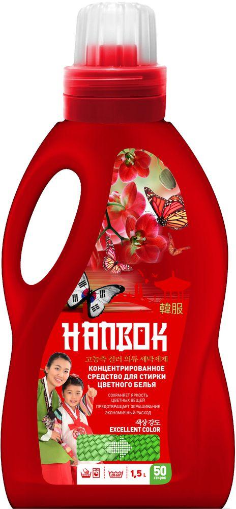 Средство для стирки цветного белья Hanbok, концентрат, 1,5 л средство для стирки цветного белья alpi 1 5 л гель концентрат 1 6 grass