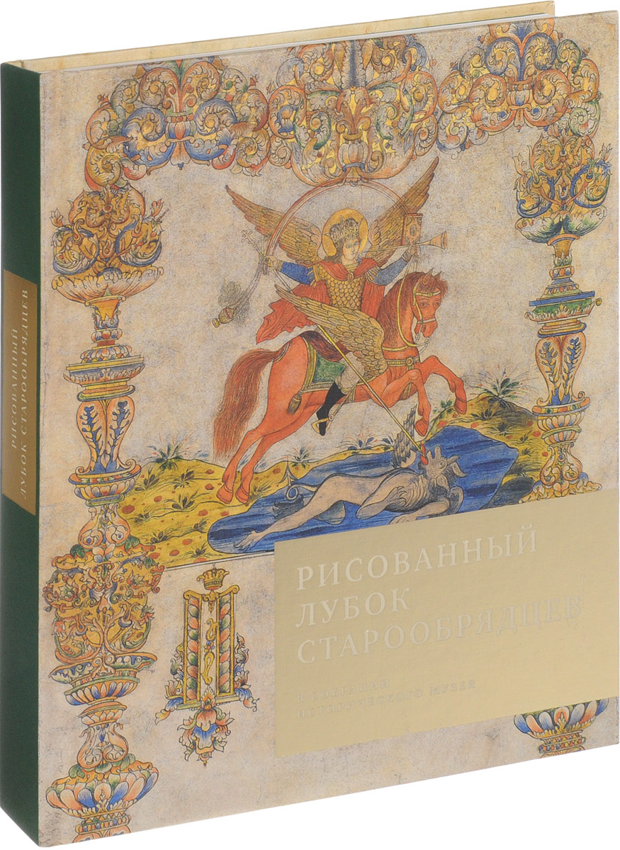 Е. И. Иткина Рисованный лубок старообрядцев в собрании Исторического музея