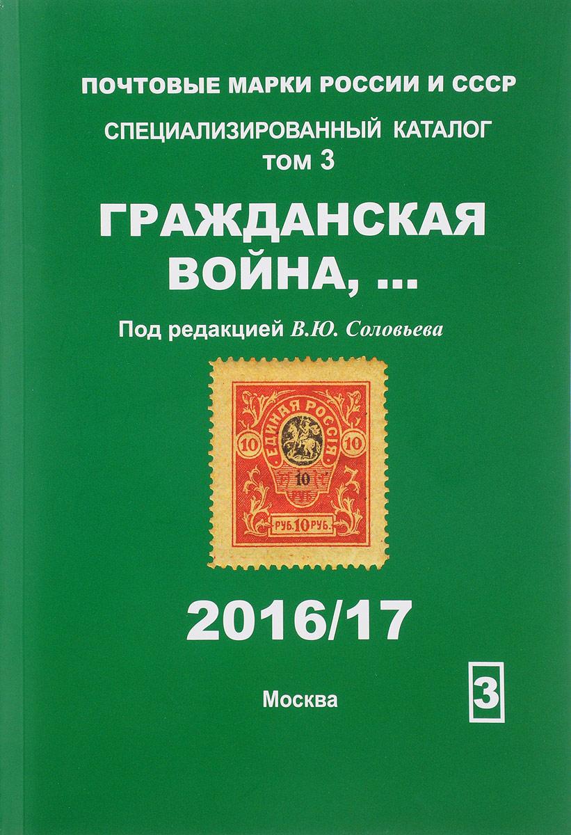 Почтовые марки России и СССР. Специализированный каталог. Том 3. Гражданская война цены