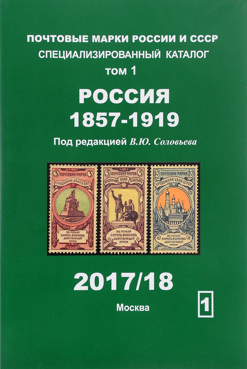 Почтовые марки России и СССР. Специализированный каталог. Том 1. Россия 1857-1919 год