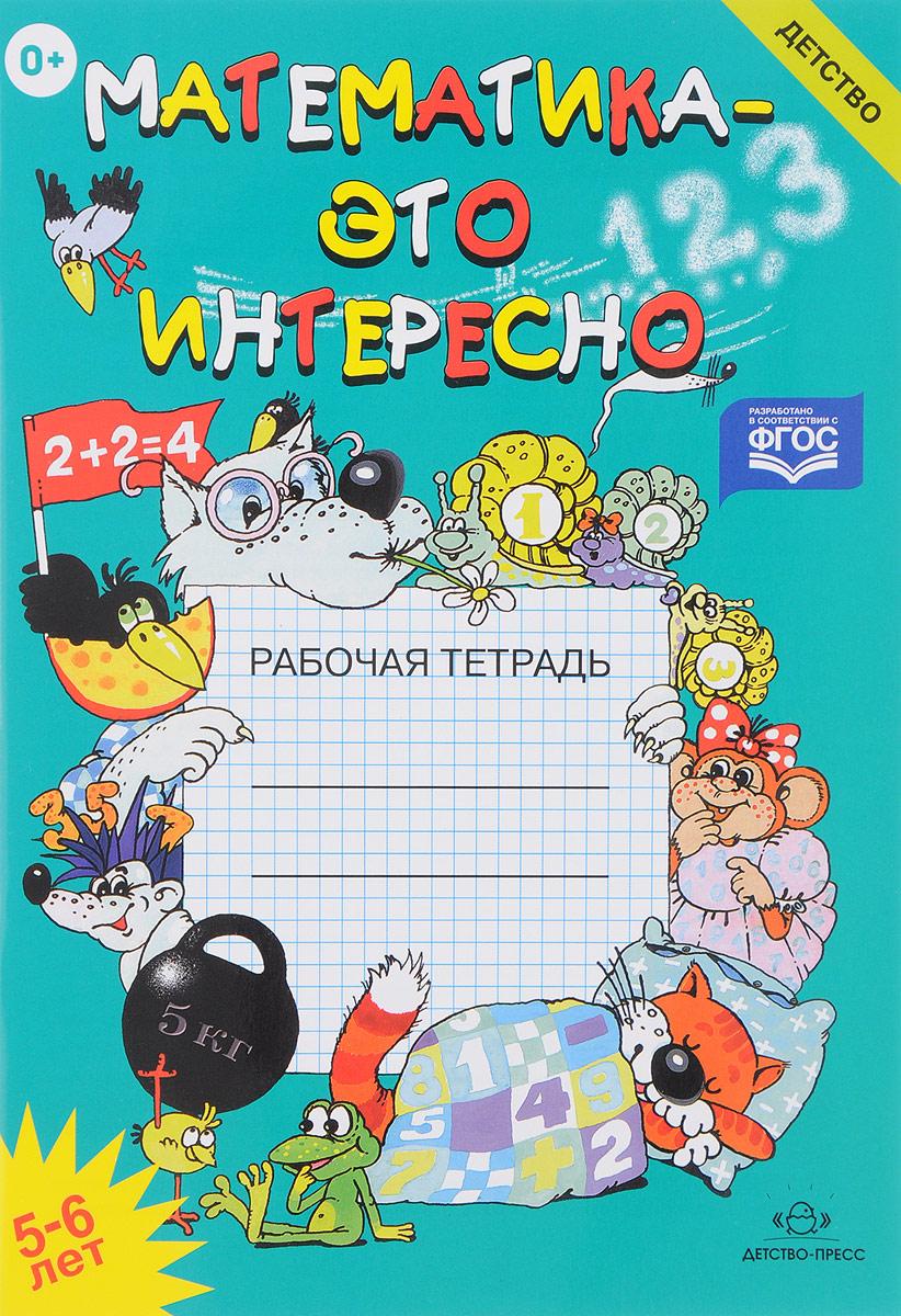 И. Н. Чеплашкина, Л. Ю. Зуева, Н. Н. Крутова Математика - это интересно. 5-6 лет. Рабочая тетрадь михайлова з чеплашкина и математика это интересно познавательно игровое пособие для детей 5 6 лет