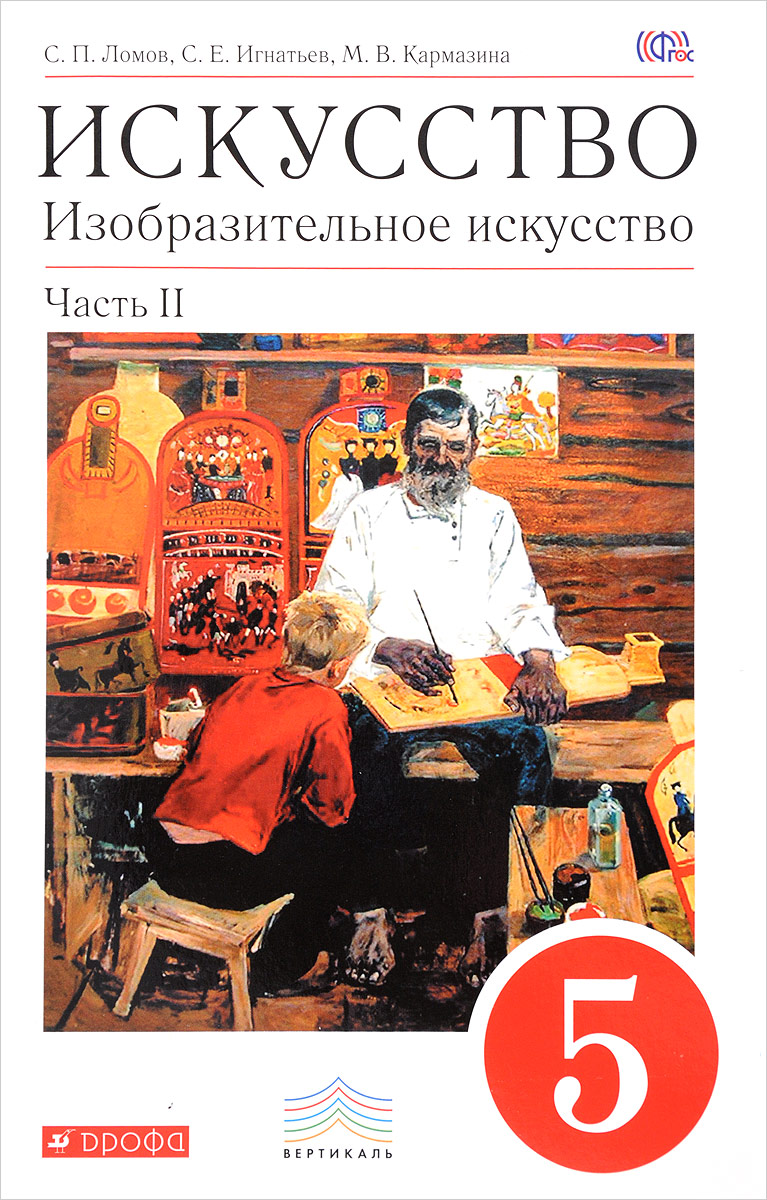 С. П. Ломов, С. Е. Игнатьев, М. В. Кармазина Искусство. Изобразительное искусство. 5 класс. Учебник. В 2 частях. Часть 2 с п ломов с е игнатьев м в кармазина изобразительное искусство 5 класс учебник часть 2