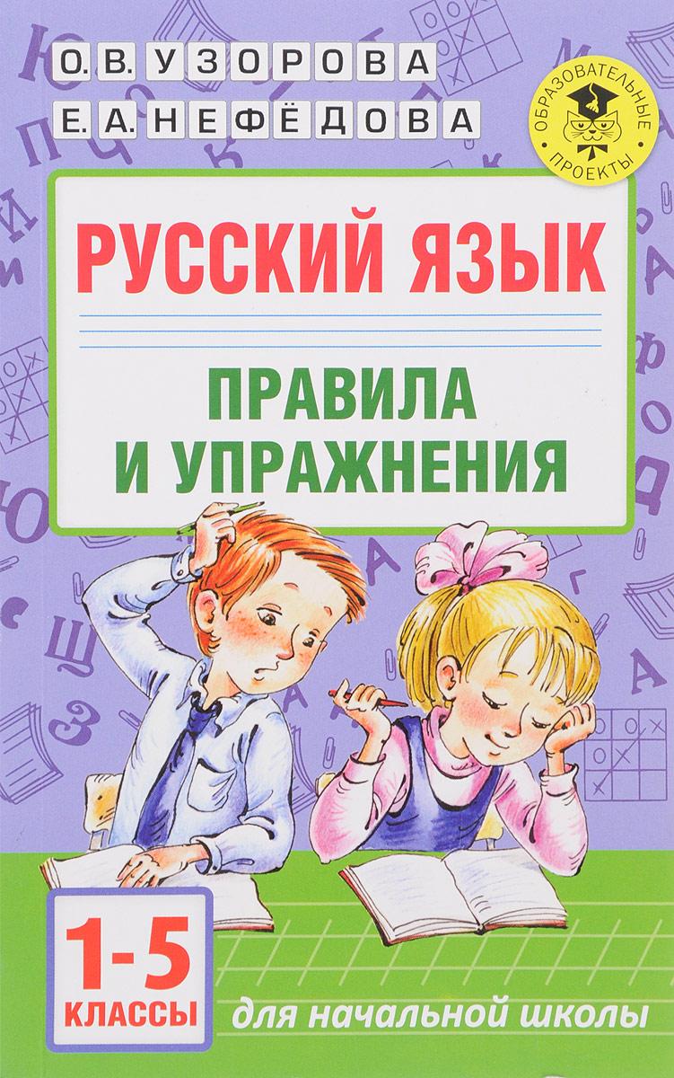 О. В. Узорова, Е. А. Нефедова Русский язык. Правила и упражнения 1-5 классы