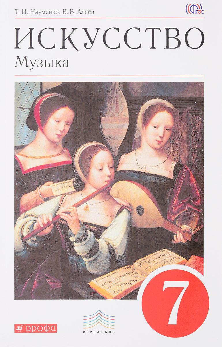 Искусство. Музыка. 7 класс. Учебник (+ CD MP3)