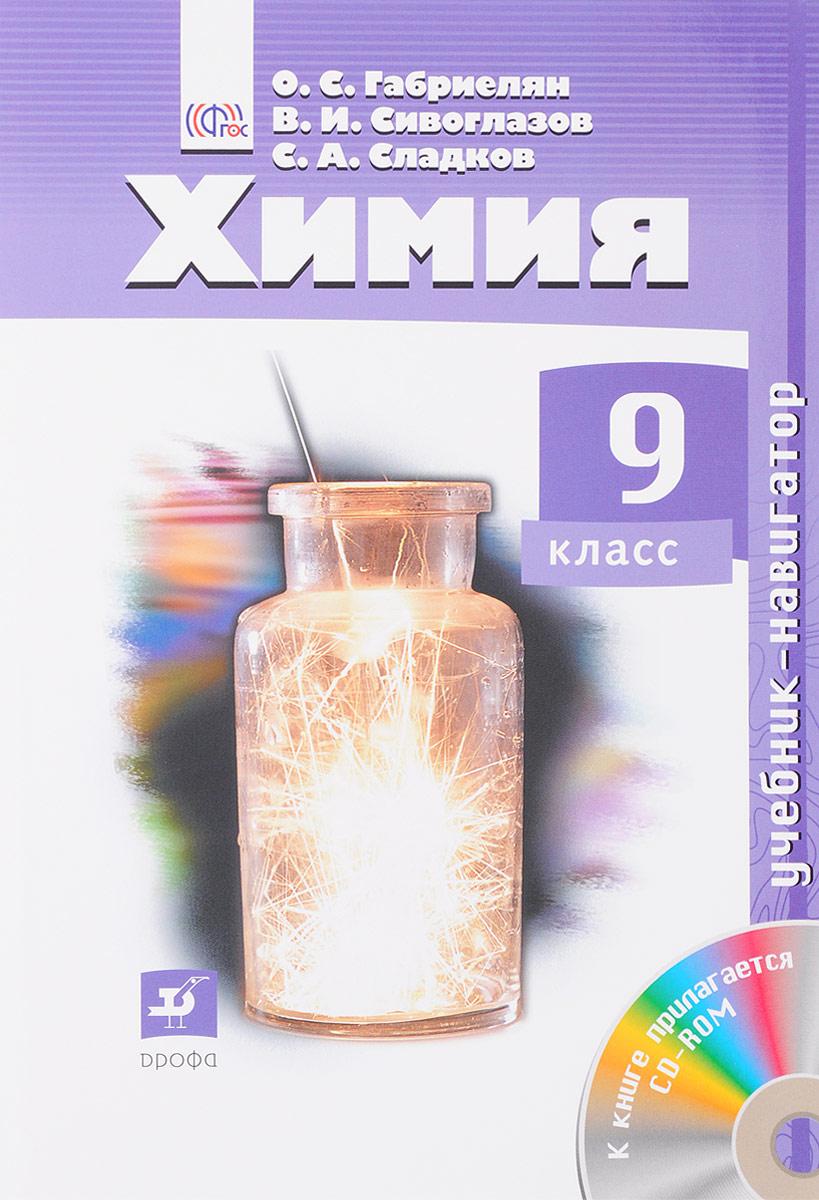О. С. Габриелян, В. И. Сивоглазов, С. А. Сладков Химия. 9 класс. Учебник (+ CD)