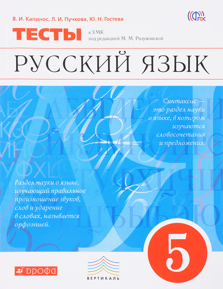 В. И. Капинос, Л. И. Пучкова, Ю. Н. Гостева Русский язык. 5 класс. Тесты