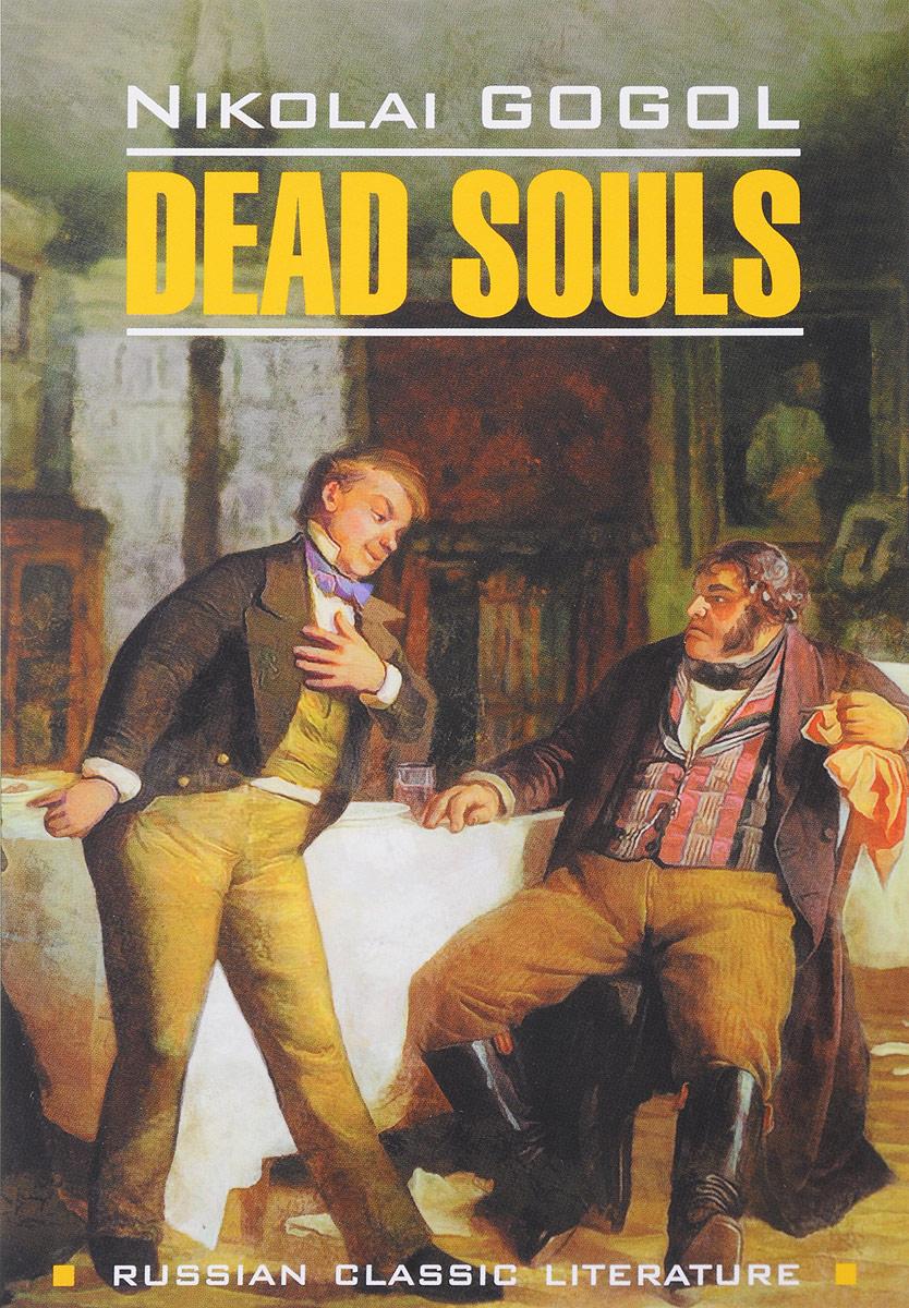 Николай Гоголь Dead Souls / Мертвые души цена 2017