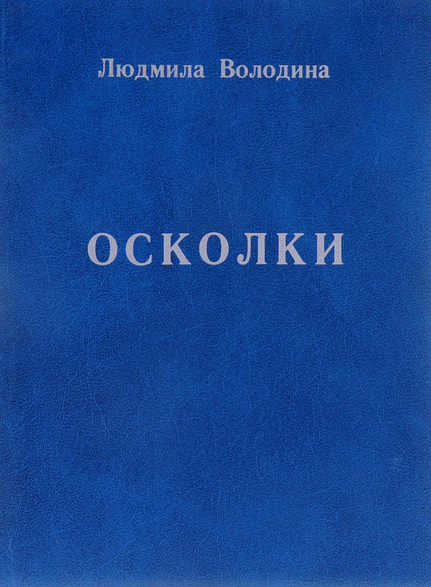 Л. Володина Осколки