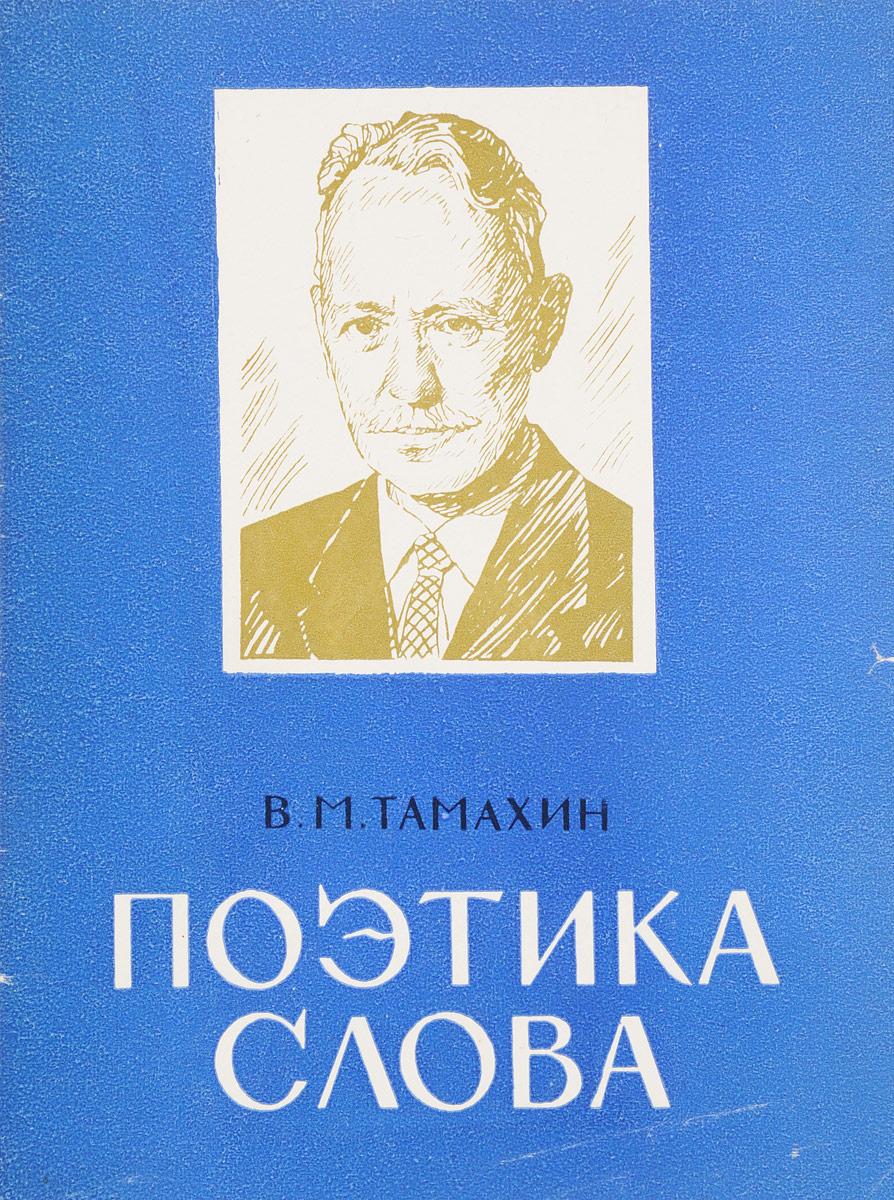 В.М. Тамахин Поэтика слова цены онлайн