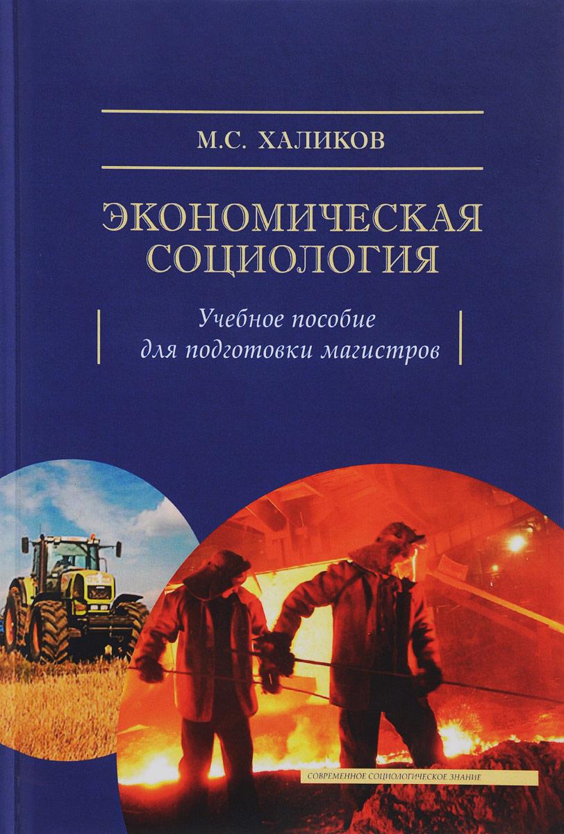 все цены на М. С. Халиков Экономическая социология. Учебное пособие онлайн