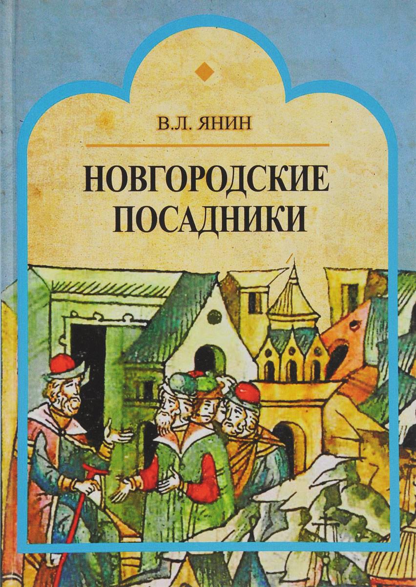 В. Л. Янин Новгородские посадники
