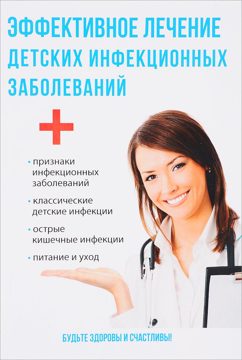 Ю. Савельева Эффективное лечение детских инфекционных заболеваний