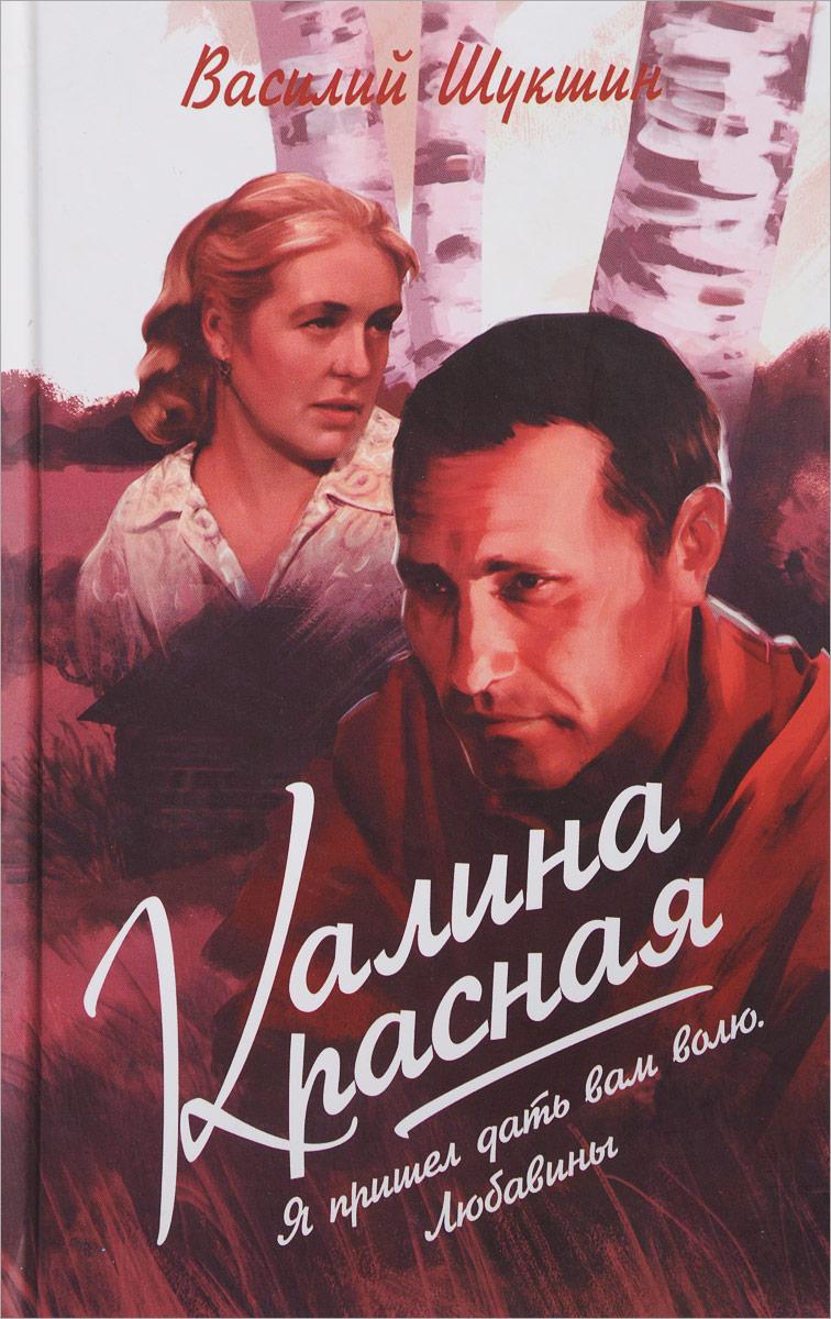 Василий Шукшин Калина красная. Я пришёл дать вам волю. Любавины
