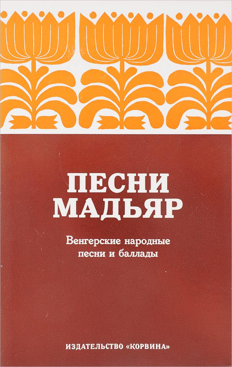 Песни Мадьяр. Венгерские народные песни и баллады