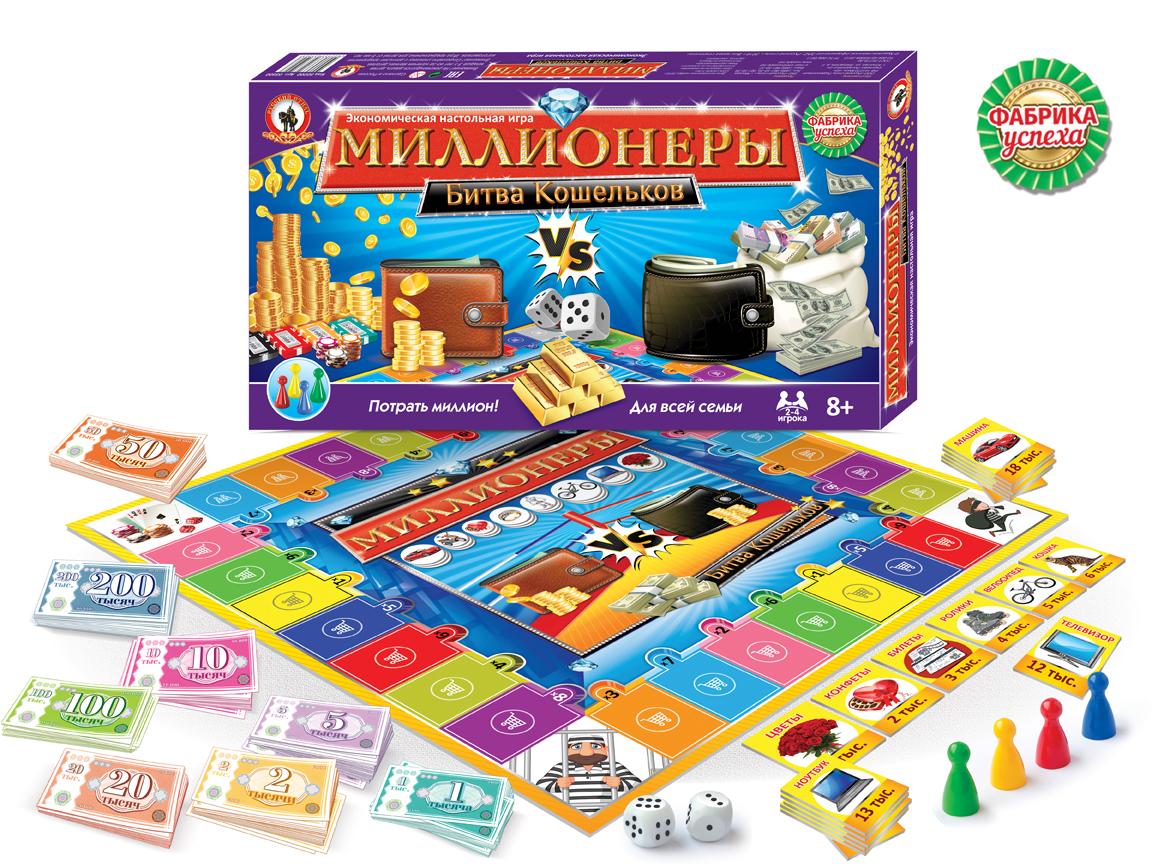 Русский стиль Обучающая игра Миллионеры Битва кошельков магазин брендовых кошельков