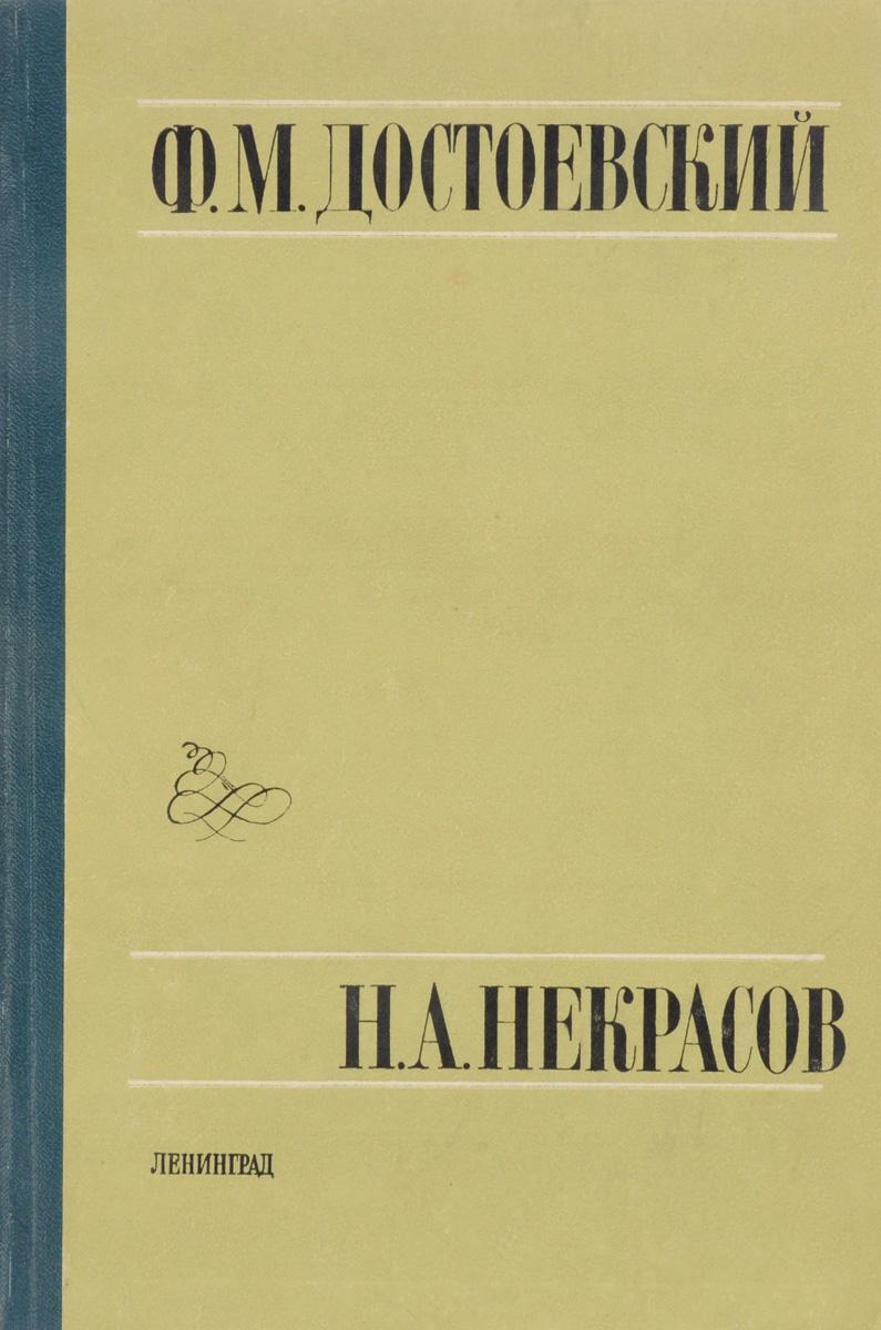 Ф.М. Достоевский. Н.А. Некрасов. Сборник научных трудов