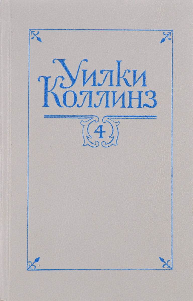 Коллинз У. Уилки Коллинз. Собрание сочинений в 5 томах. Том 4. Женщина в белом