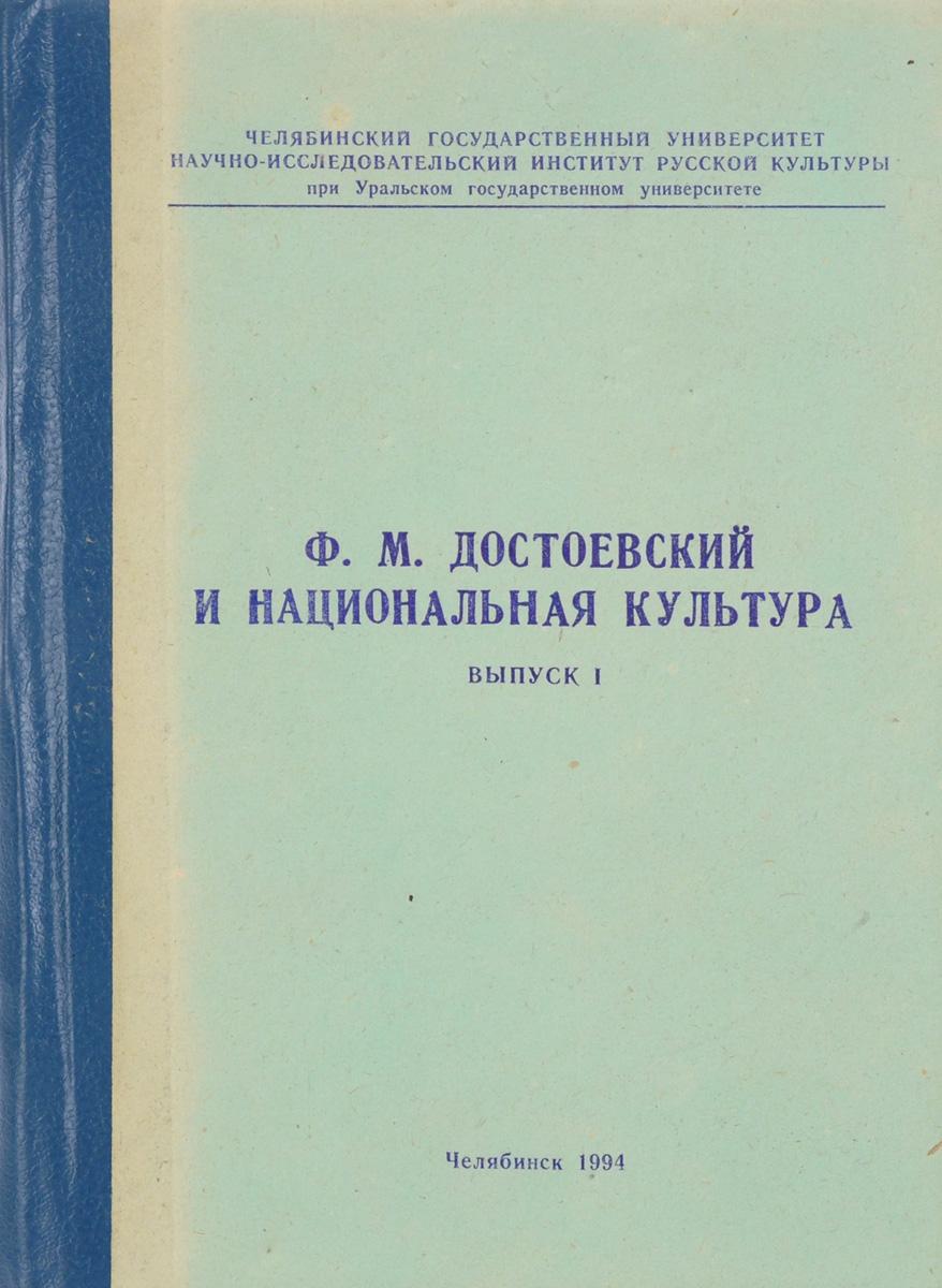 Ф.М. Достоевский и национальная культура. Выпуск 1.