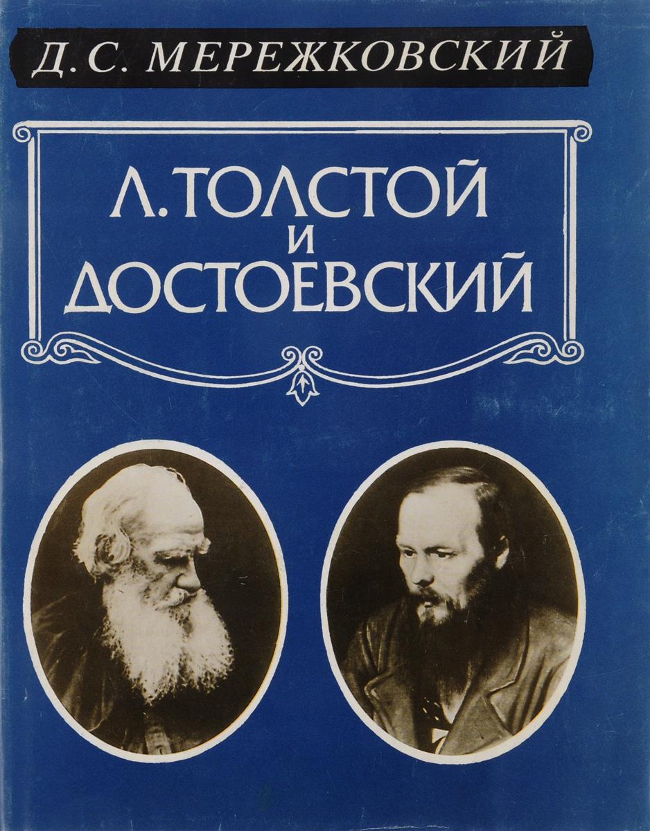 Мережковский Д.С. Л. Толстой и Достоевский андрей белый трагедия творчества достоевский и толстой