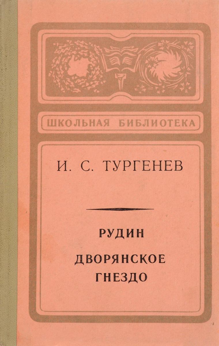 Тургенев И. Рудин. Дворянское гнездо и с тургенев рудин дым новь