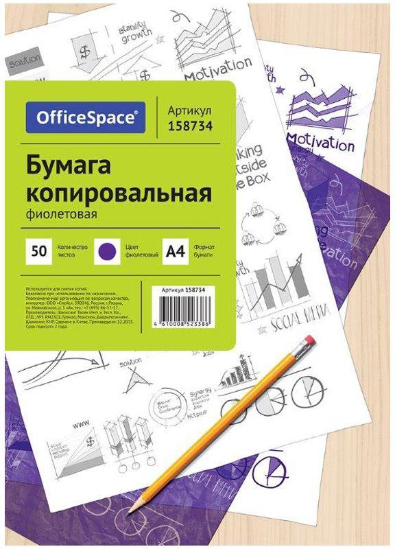 OfficeSpaceБумага копировальная 50 листов цвет фиолетовый формат A4 OfficeSpace