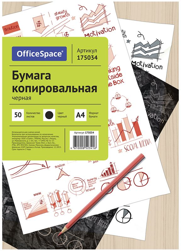 OfficeSpace Бумага копировальная 50 листов цвет черный формат A4CP_341/175034Копировальная бумага OfficeSpace предназначена для рукописных работ и пишущих машинок. Формат А4. 50 листов в папке. Папка выполнена из плотного картона. Рекомендуем!