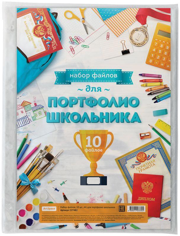 ArtSpace Набор файлов для портфолио школьника 10 листов формат A4 дмитрий ланев пропасть стихи