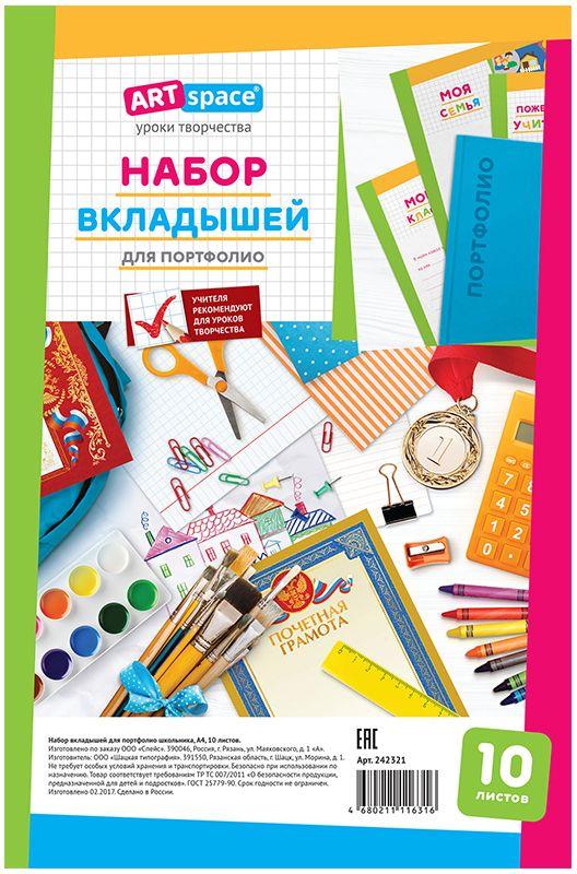 ArtSpace Набор вкладышей для портфолио школьника 10 листов формат A4 набор титульных листов для портфолио дошкольника 8 листов фгос