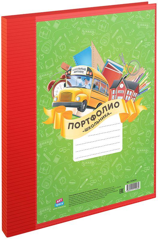 ArtSpace Папка-портфолио для школьника 10 файлов на кольцах формат A4 портфолио школьника школьные будни 41092