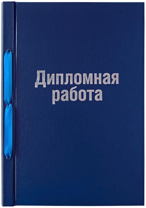 ArtSpace Обложка Дипломная работа цвет синий формат A4 ОДРб_14233 artspace расписание уроков для отличной учебы ранец формат a4
