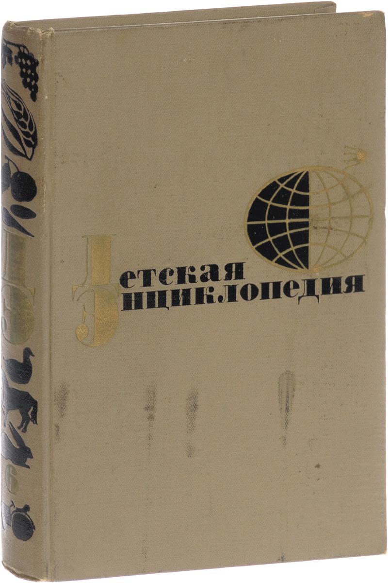 Детская энциклопедия. Том 6. Сельское хозяйство