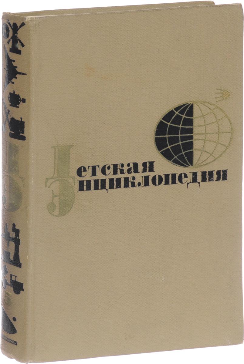 Детская энциклопедия. Том 5. Техника и производство техника