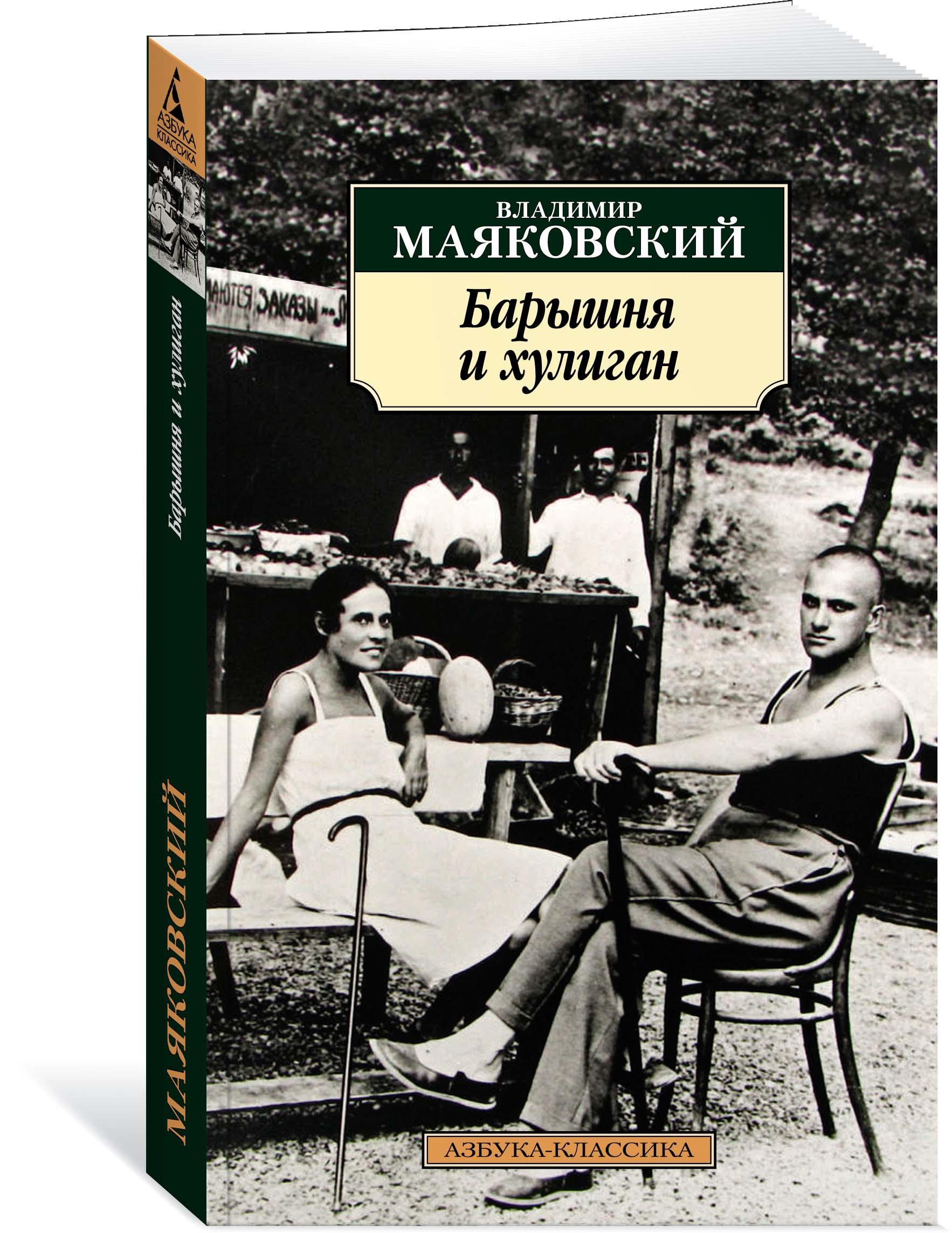 Владимир Маяковский Барышня и хулиган