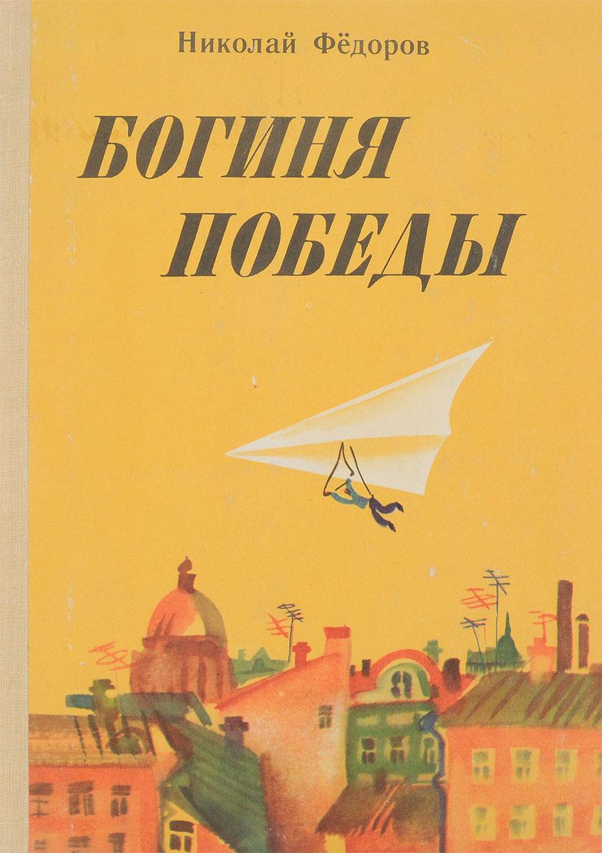 Николай Федоров Богиня победы николай федоров философия одурманивания